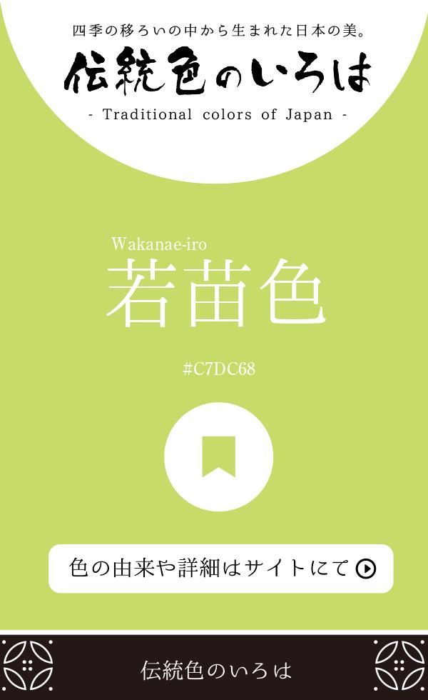 若苗色(Wakanae-iro)