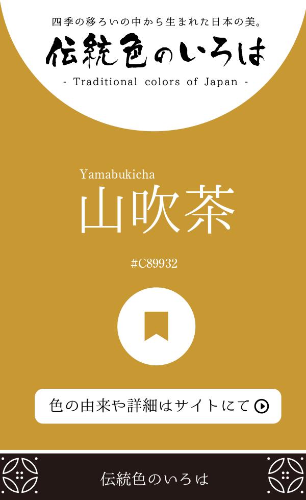 山吹茶(Yamabukicha)