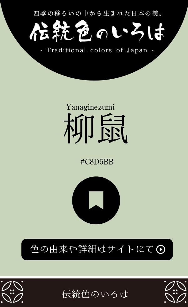 柳鼠(Yanaginezumi)