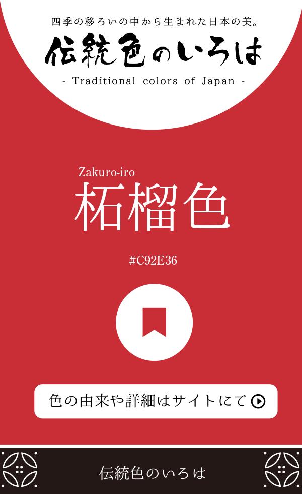 柘榴色(Zakuro-iro)