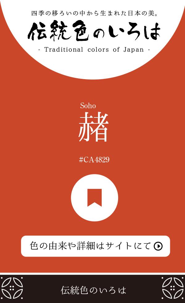 赭(Soho)