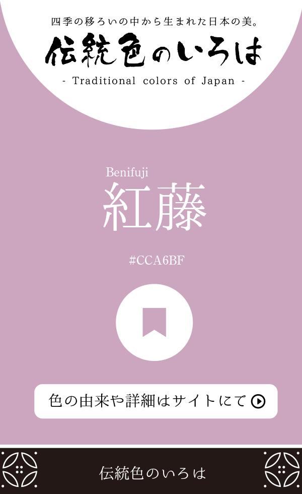 紅藤(Benifuji)