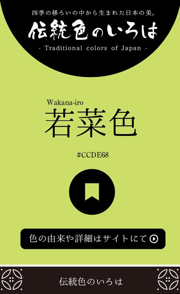 若菜色(Wakana-iro)