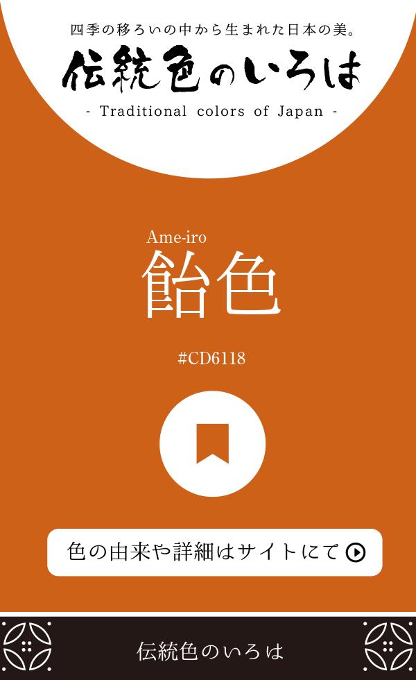 飴色(Ame-iro)