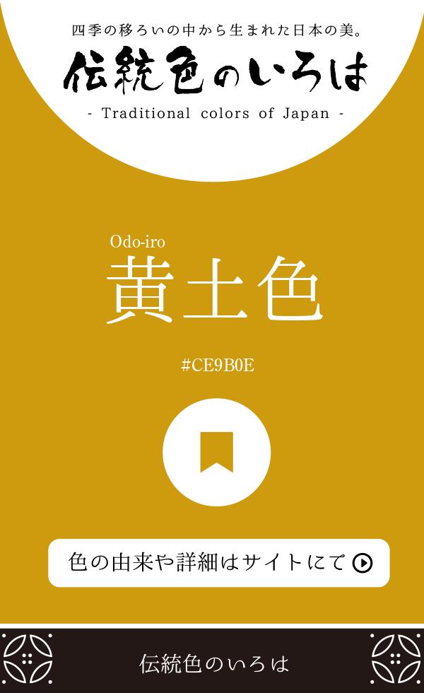 黄土色(Odo-iro)