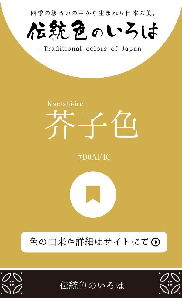 芥子色(Karashi-iro)