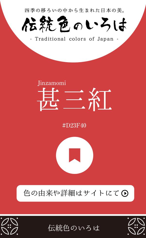 甚三紅(Jinzamomi)