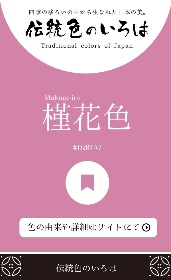 槿花色(Mukuge-iro)