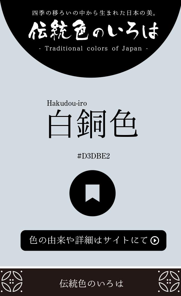 白銅色(Hakudou-iro)