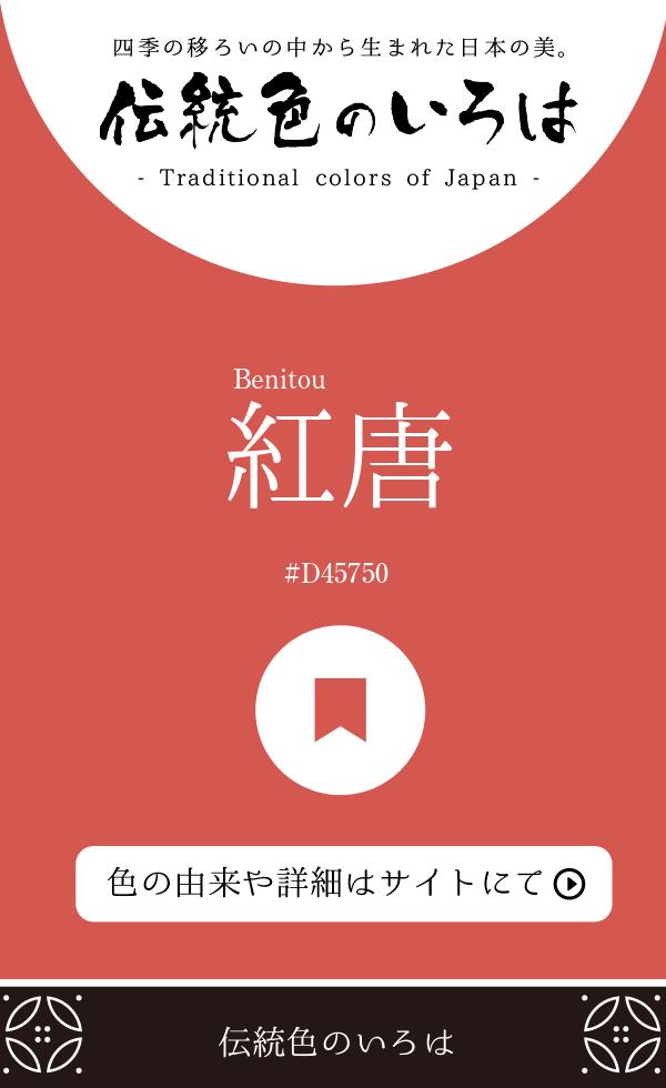 紅唐(Benitou)