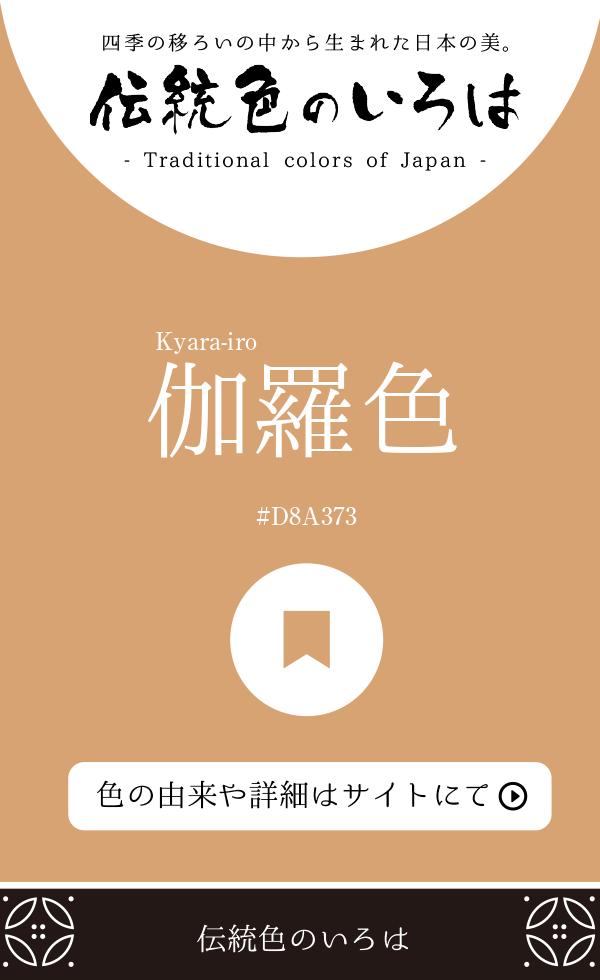 伽羅色(Kyara-iro)
