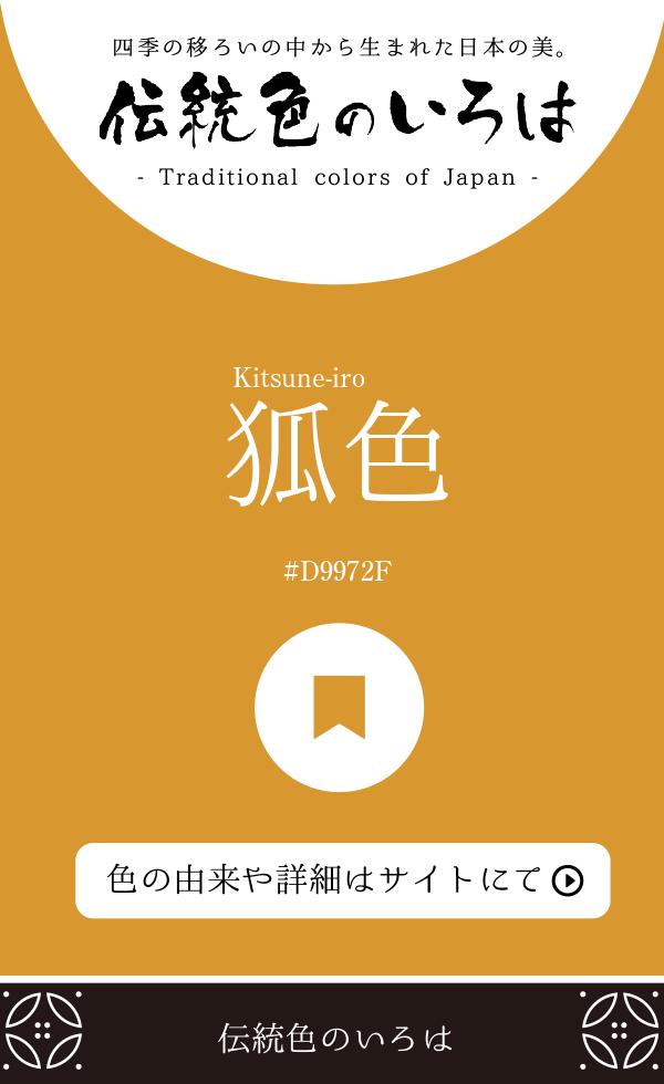 狐色(Kitsune-iro)