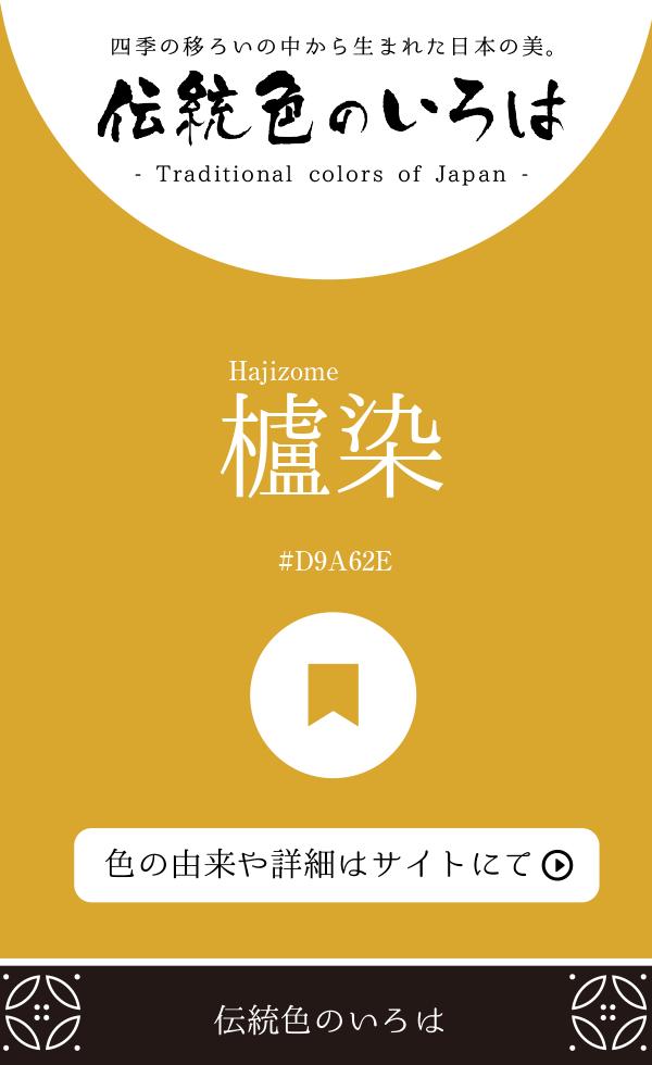 櫨染(Hajizome)