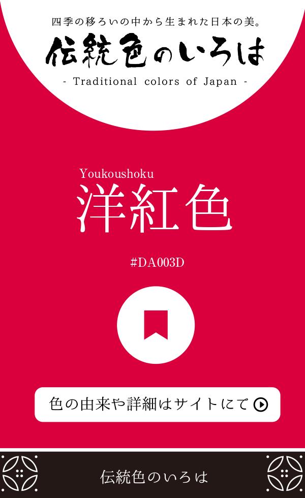 洋紅色(Youkoushoku)