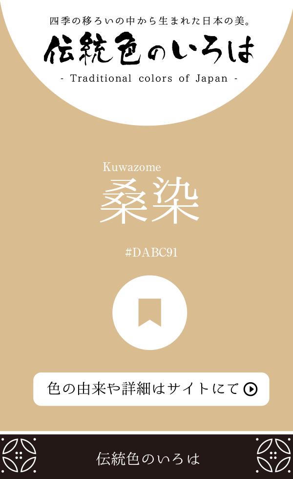 桑染(Kuwazome)