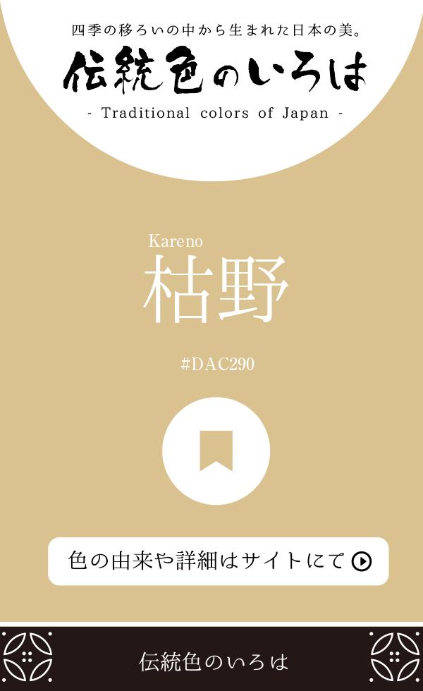 枯野(Kareno)
