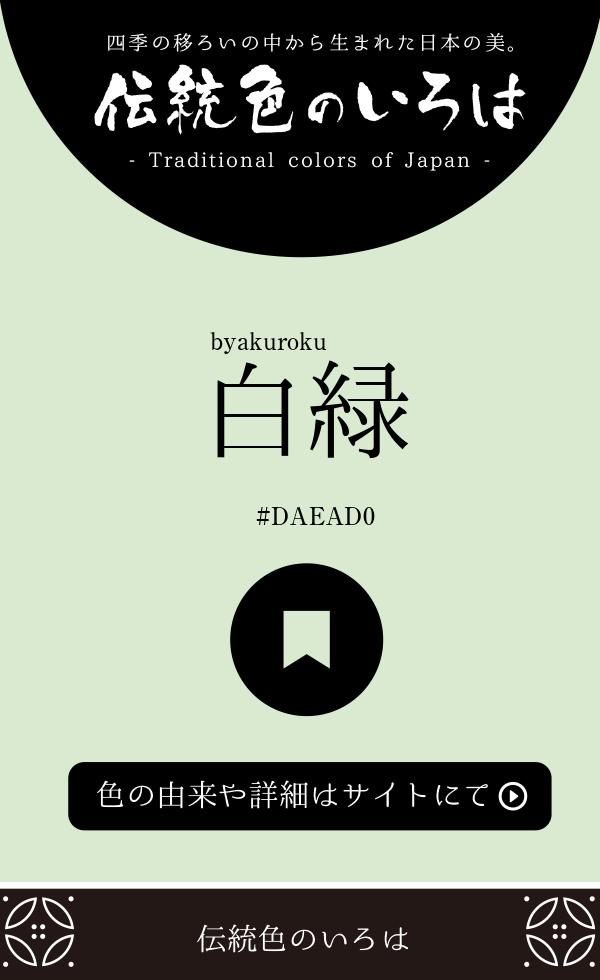 白緑(byakuroku)