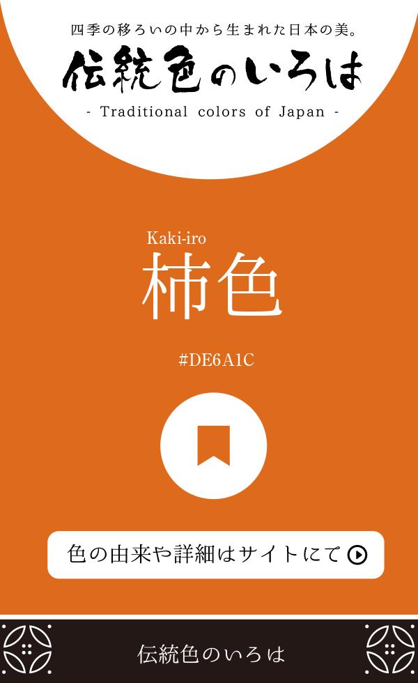 柿色(Kaki-iro)
