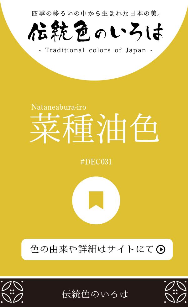 菜種油色(Nataneabura-iro)