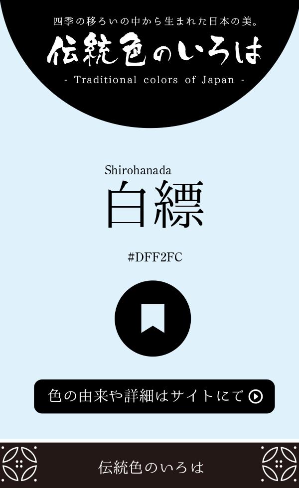 白縹(Shirohanada)