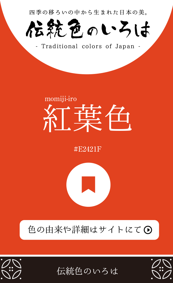 紅葉色(momiji-iro)