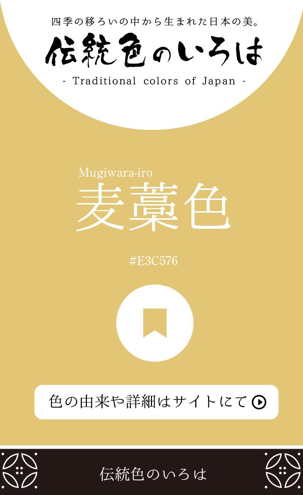 麦藁色(Mugiwara-iro)