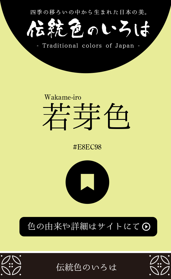 若芽色(Wakame-iro)