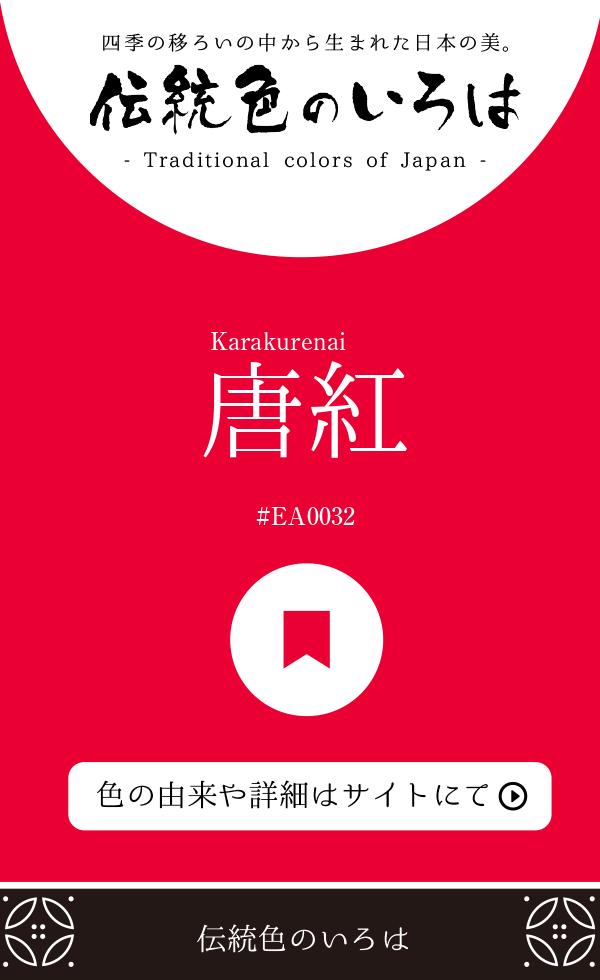 唐紅(Karakurenai)