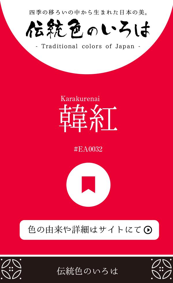 韓紅(Karakurenai)