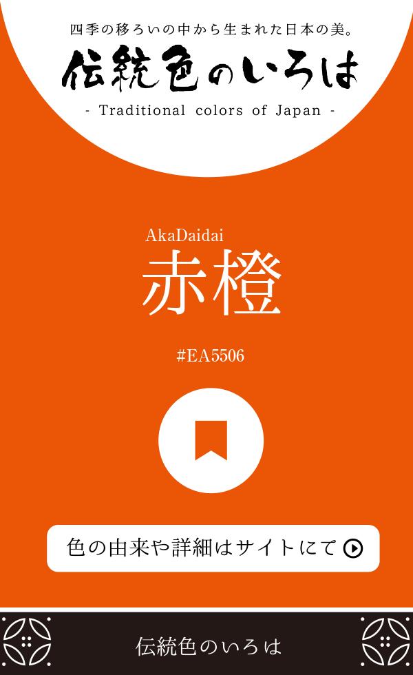 赤橙(AkaDaidai)