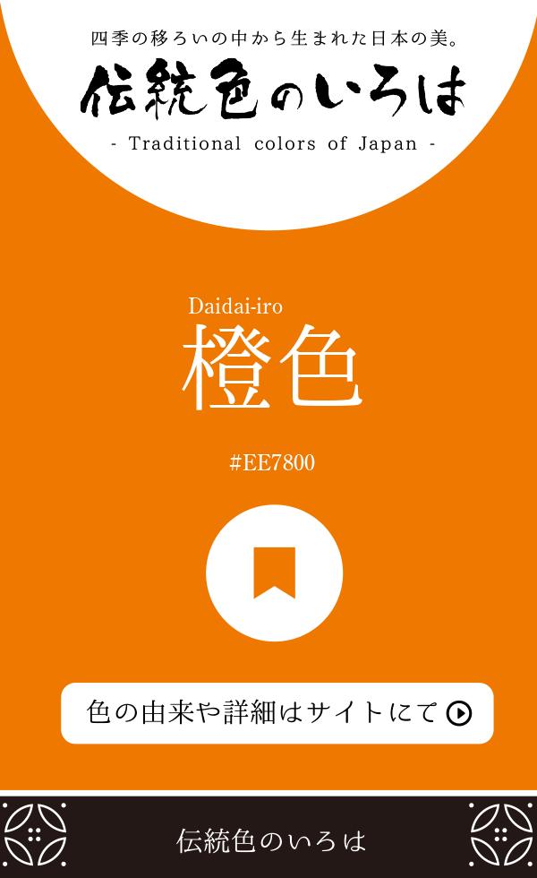橙色(Daidai-iro)