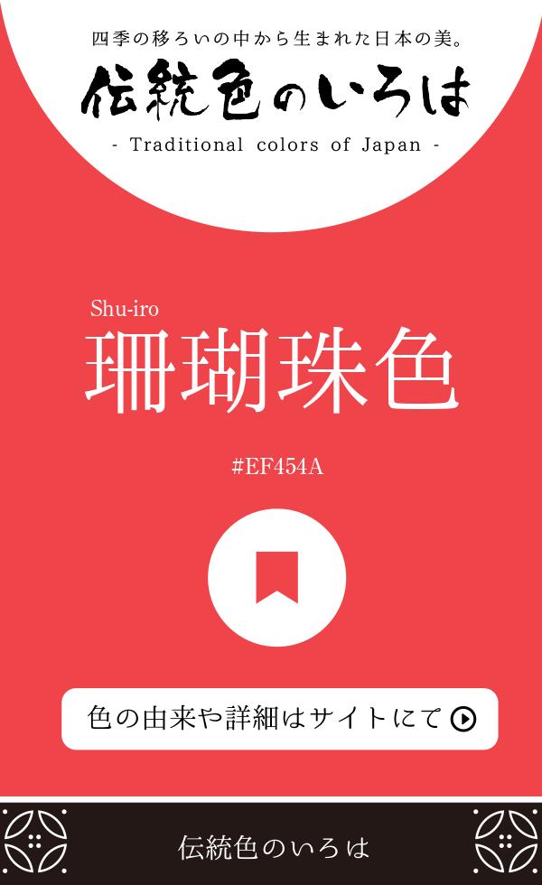 珊瑚珠色(Shu-iro)