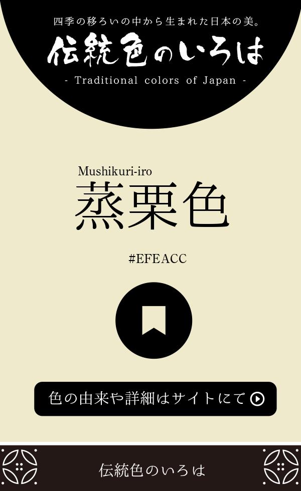 蒸栗色(Mushikuri-iro)