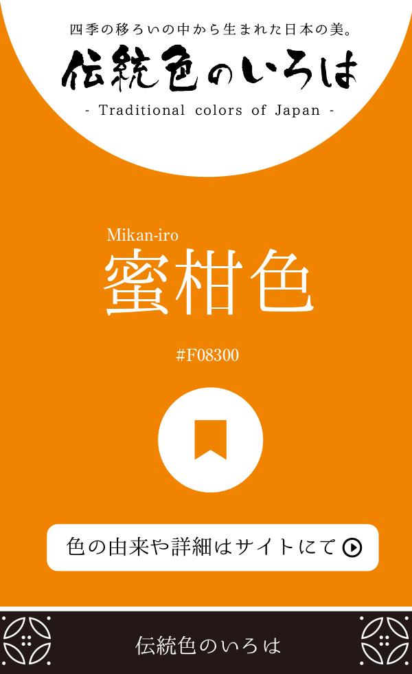 蜜柑色(Mikan-iro)