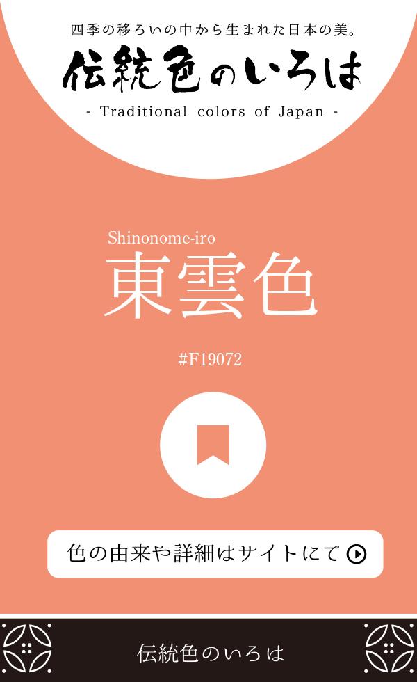 東雲色(Shinonome-iro)