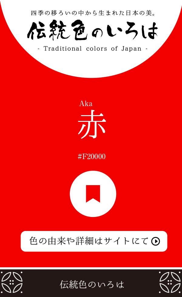 赤(Aka)
