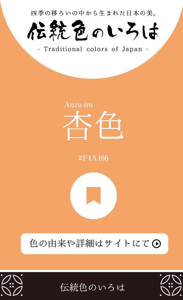 杏色(Anzu-iro)