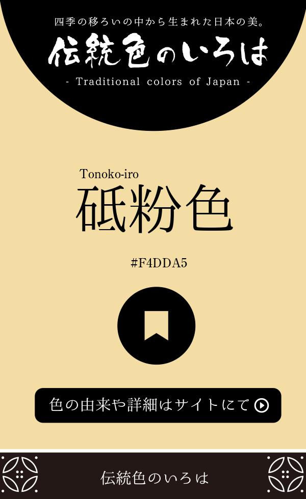 砥粉色(Tonoko-iro)