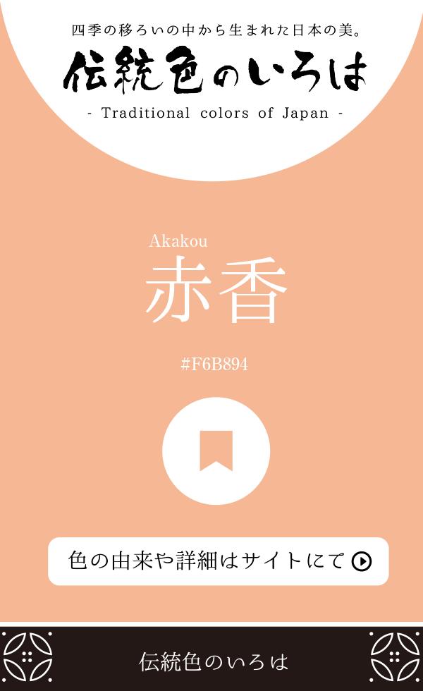 赤香(Akakou)