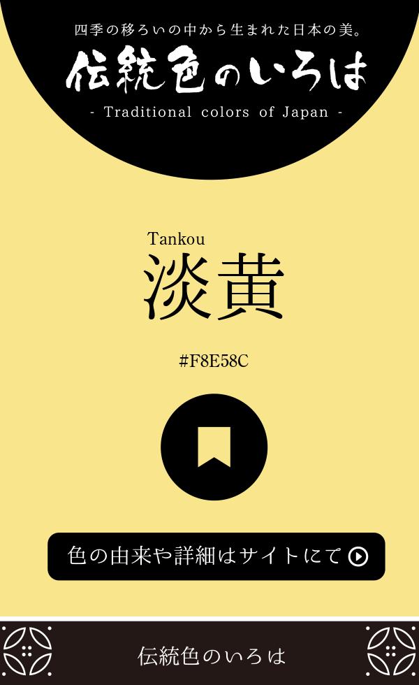 淡黄(Tankou)