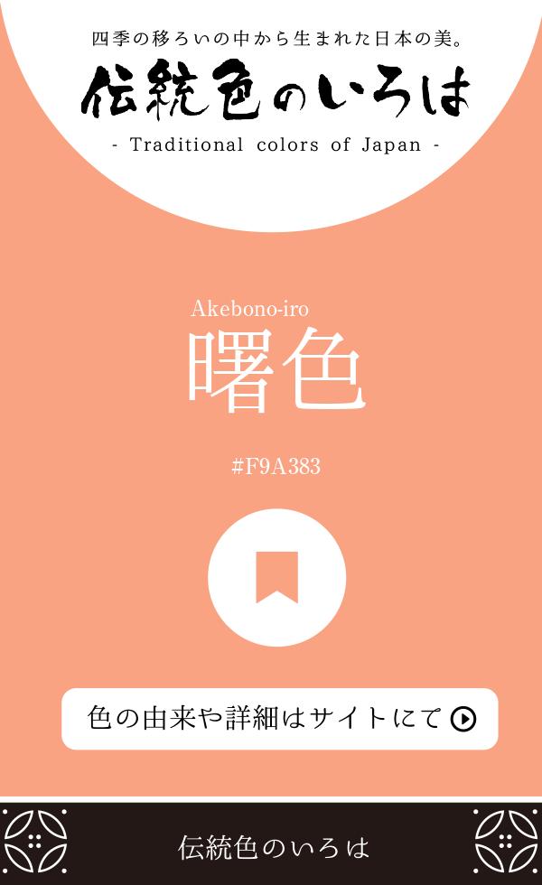 曙色(Akebono-iro)