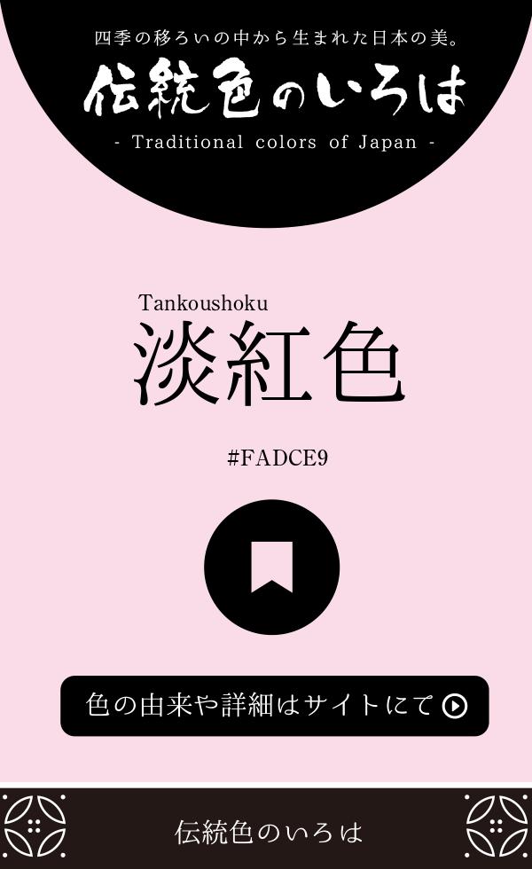 淡紅色(Tankoushoku)