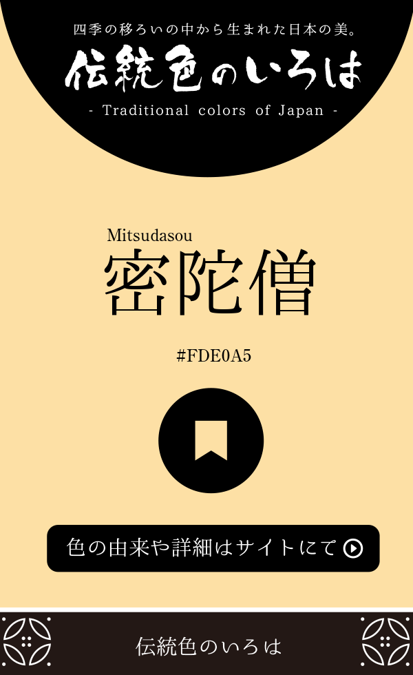 密陀僧(Mitsudasou)
