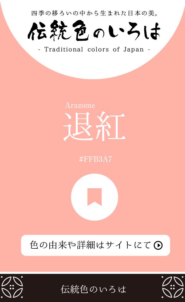 退紅(Arazome)