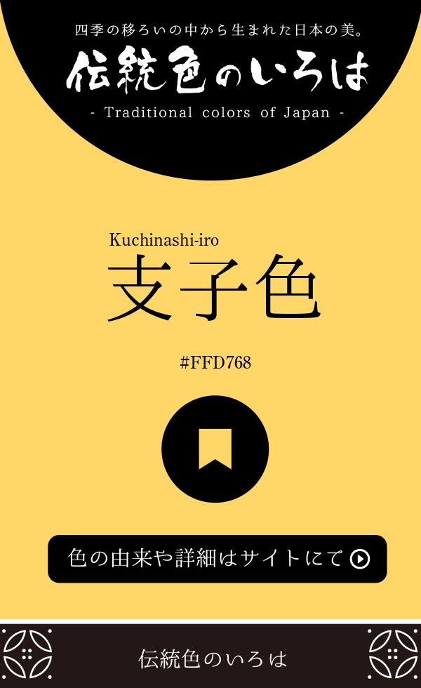 支子色(Kuchinashi-iro)