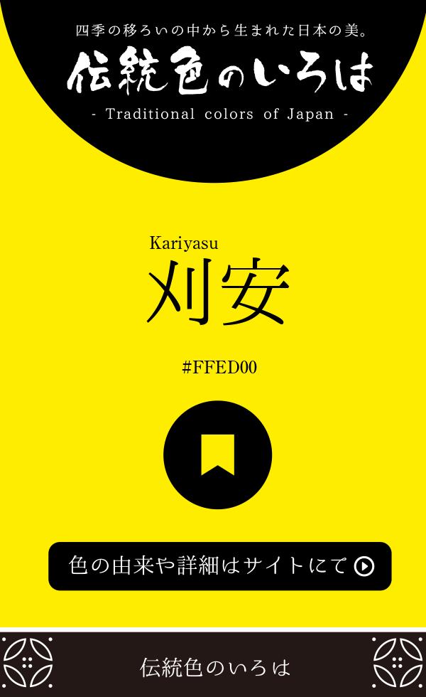 刈安(Kariyasu)