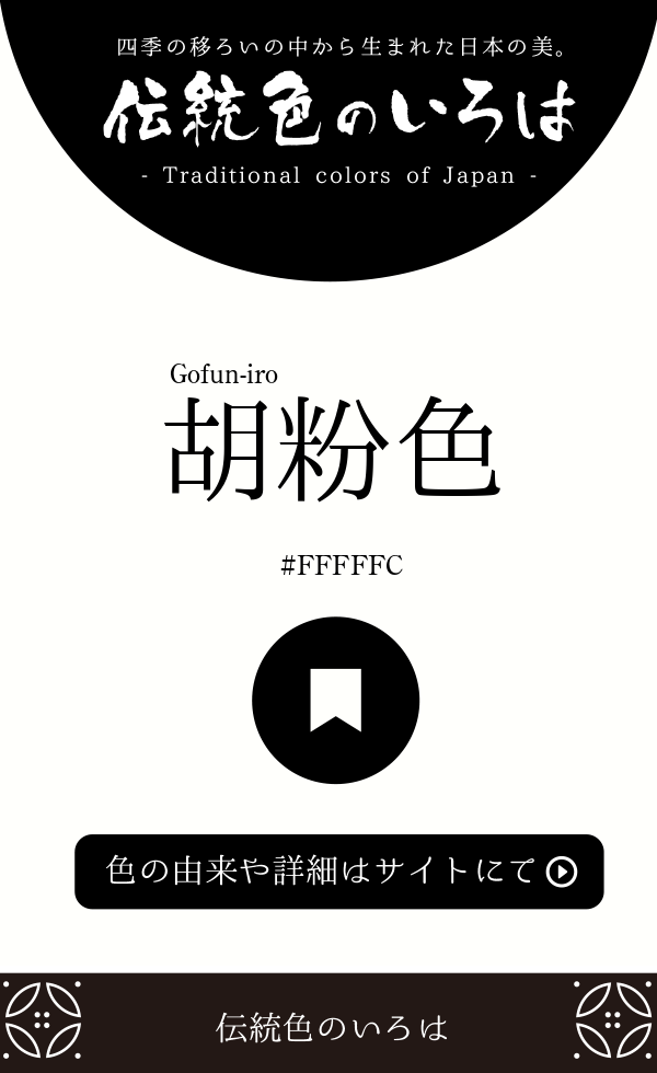 胡粉色(Gofun-iro)