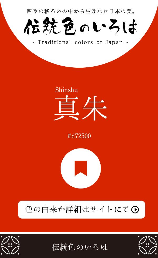 真朱(Shinshu)
