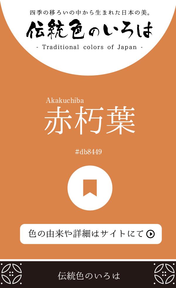 赤朽葉(Akakuchiba)
