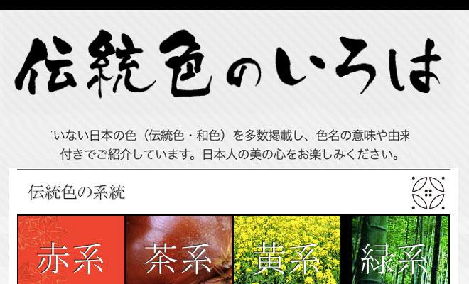 日本人の美の心である日本の色(伝統色・和色)の名前の由来やカラーコードを紹介するサイト。468色の由来。
